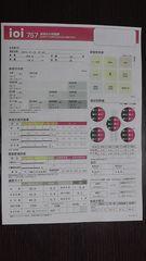 1115_体成分.jpg